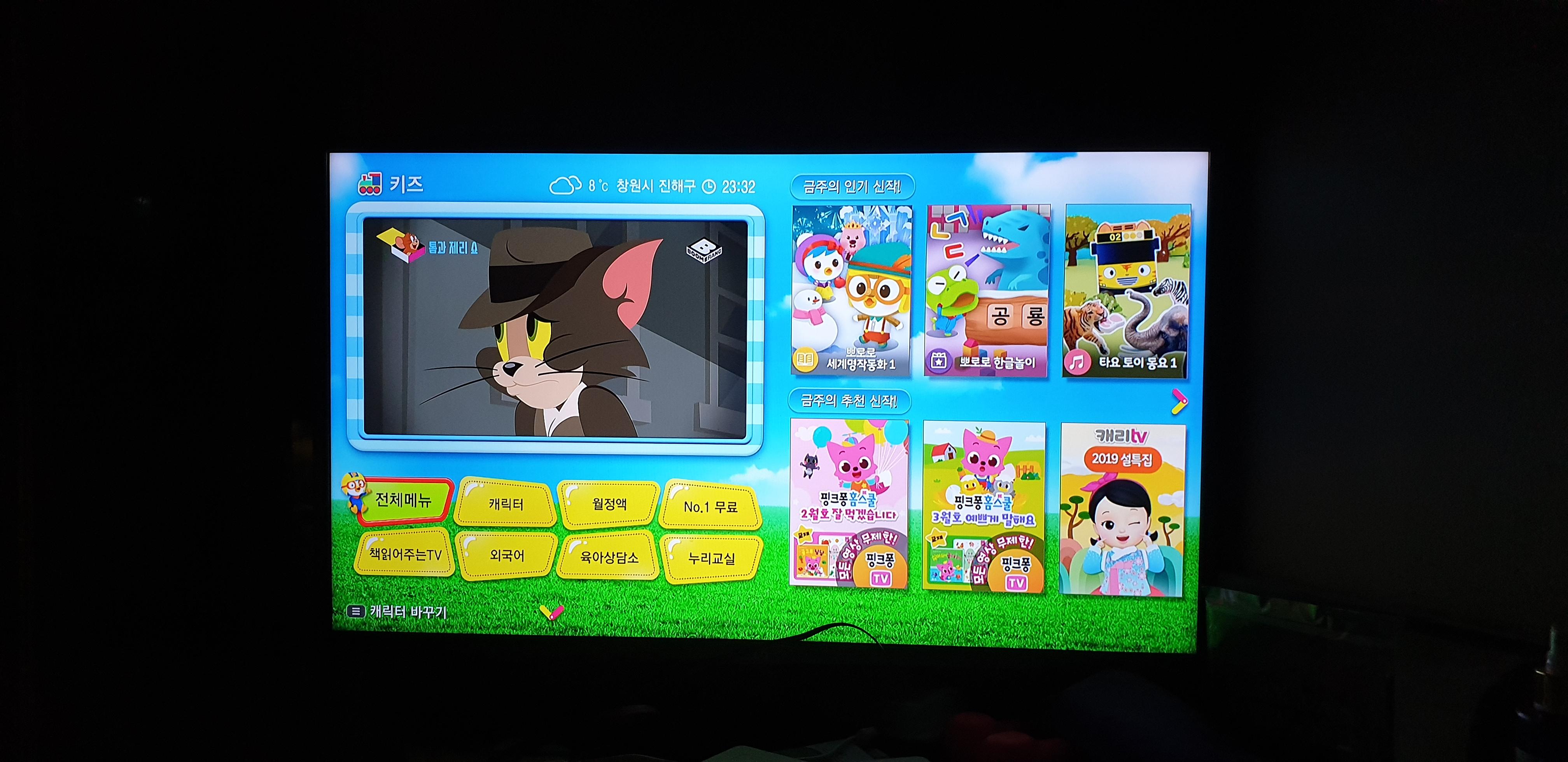 Olleh TV 메뉴.jpg