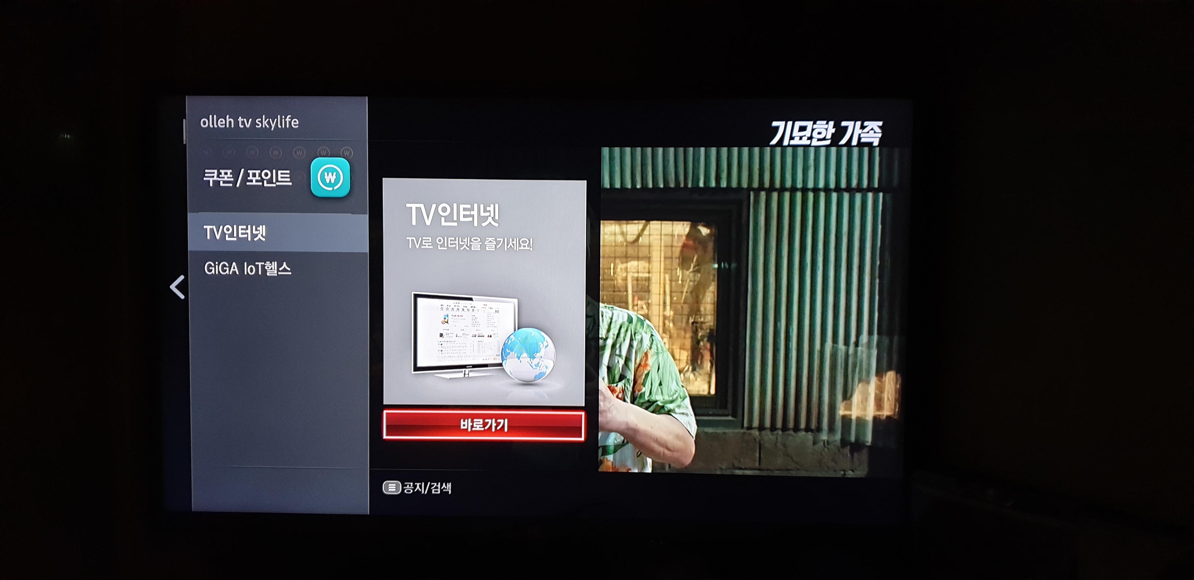 TV 인터넷 가기.jpg