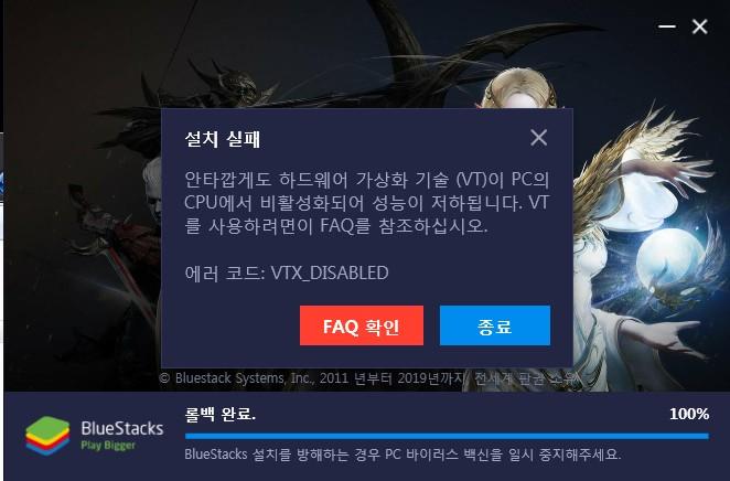 blue_Stacks_Error.jpg