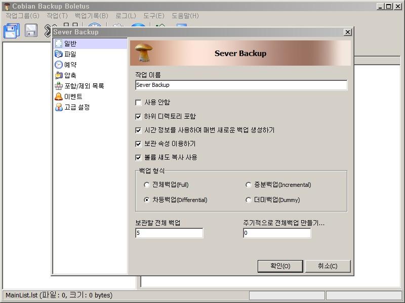 Cobian Backup 10.jpg